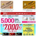 amazon-rakuten-yahoo-credit-card-150x150 MacBook iPad iPhoneのブラウザをSafariにするかChromeにするか問題