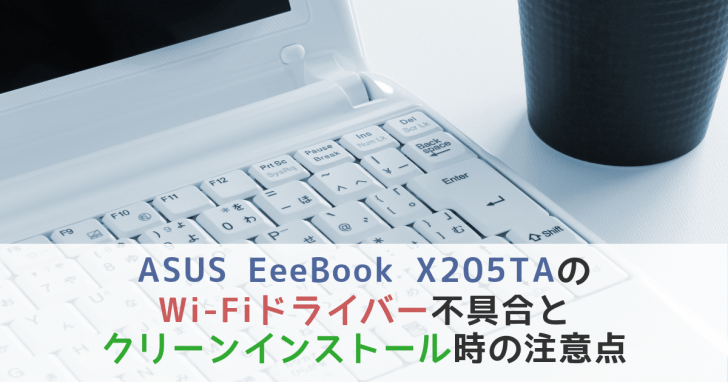 asus-eeebook-x205ta-wi-fi-clean-install Anker PowerPort Speed 5とiPhoneとiPad純正アダプタの充電速度比較